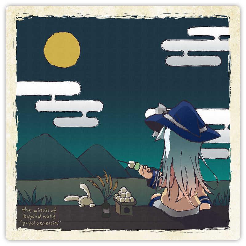 壁向こうの魔女ポポロセニア お月見ハンカチタオル