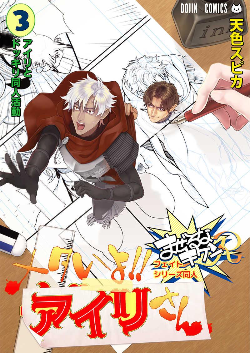メタいよ!!アイリさん~まぜるなキケンR~ [天色スピカ(糸田)] Fate/Grand Order