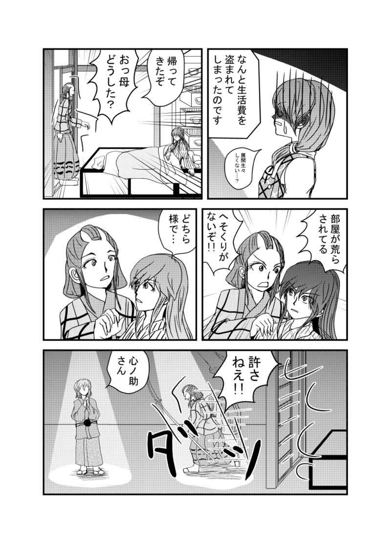 豪族慰安旅行部4-2 ~独壇場こころ~