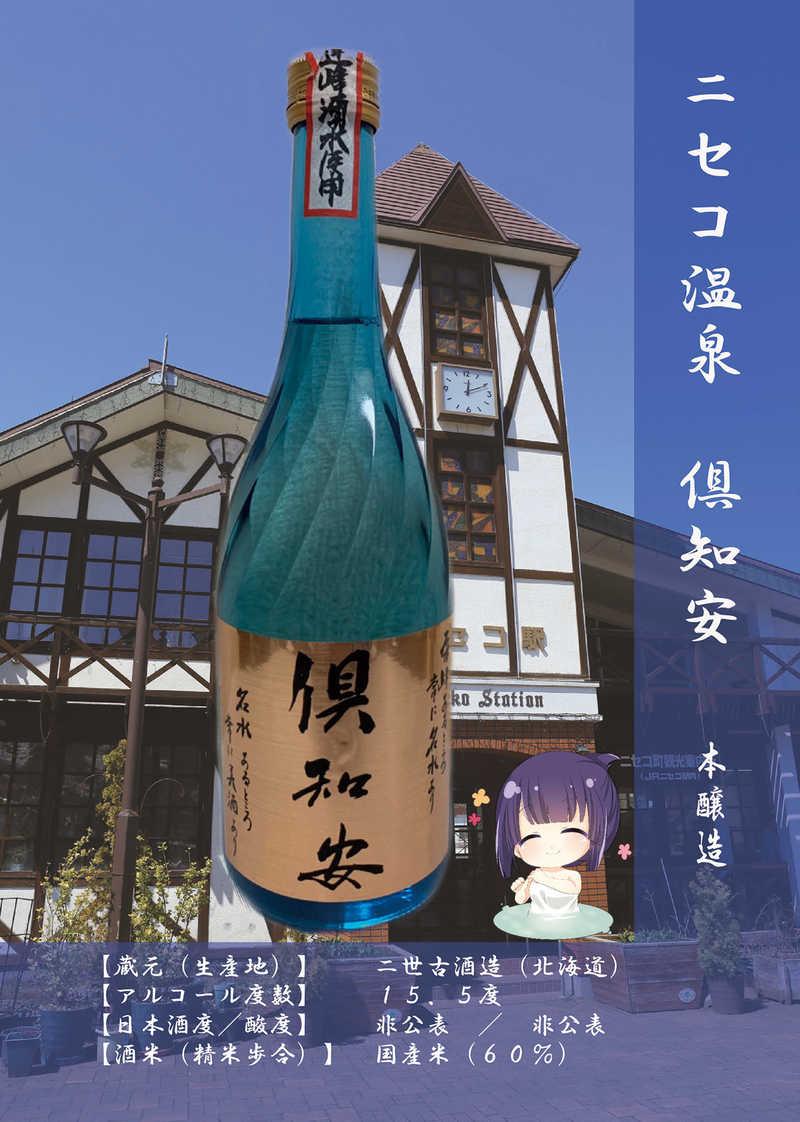 童子とゆかいな日本酒たち8