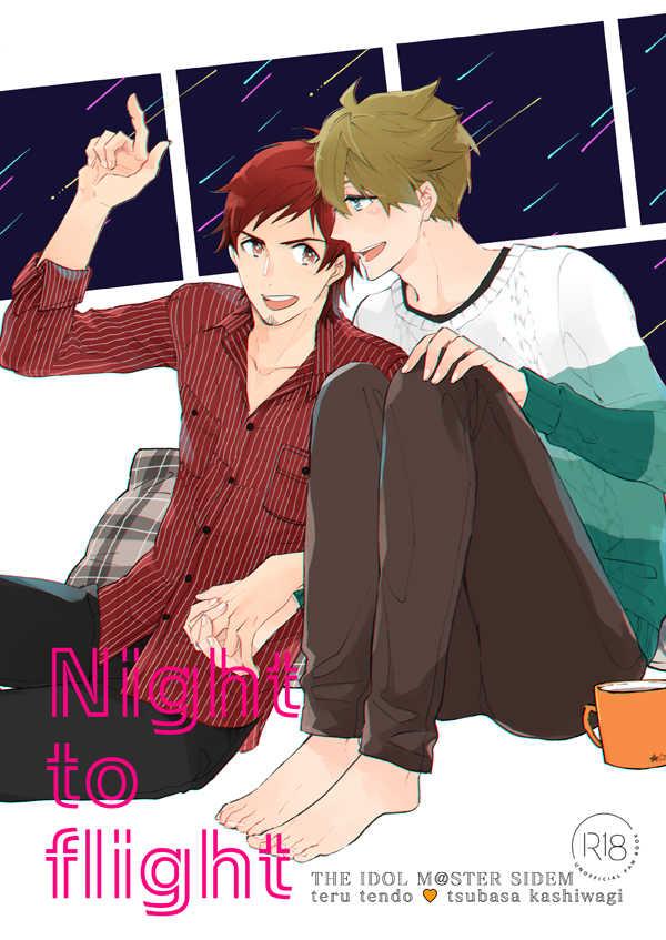 Night to Flight [glitter(三池)] アイドルマスター SideM