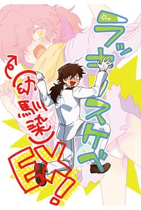 ラッキースケベ(幼馴染)EX!