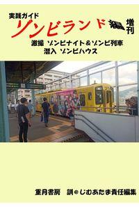 実践ガイド ゾンビランド編増刊 激撮ゾンビナイト&ゾンビ列車 潜入ゾンビハウス