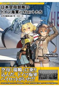 日本空母部隊のドイツ海軍パイロット