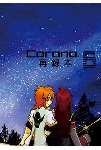 Corona 6 再録本