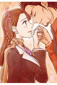 指先にキス