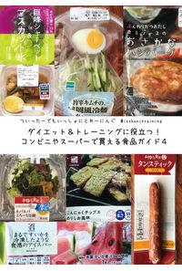 ダイエット&トレーニングに役立つ!コンビニやスーパ-で買える食品ガイド4