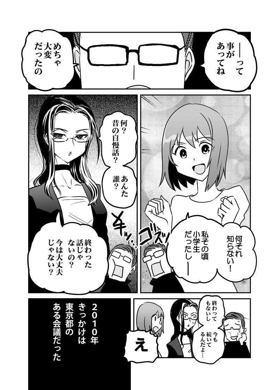 地方議員の日常本 総集編