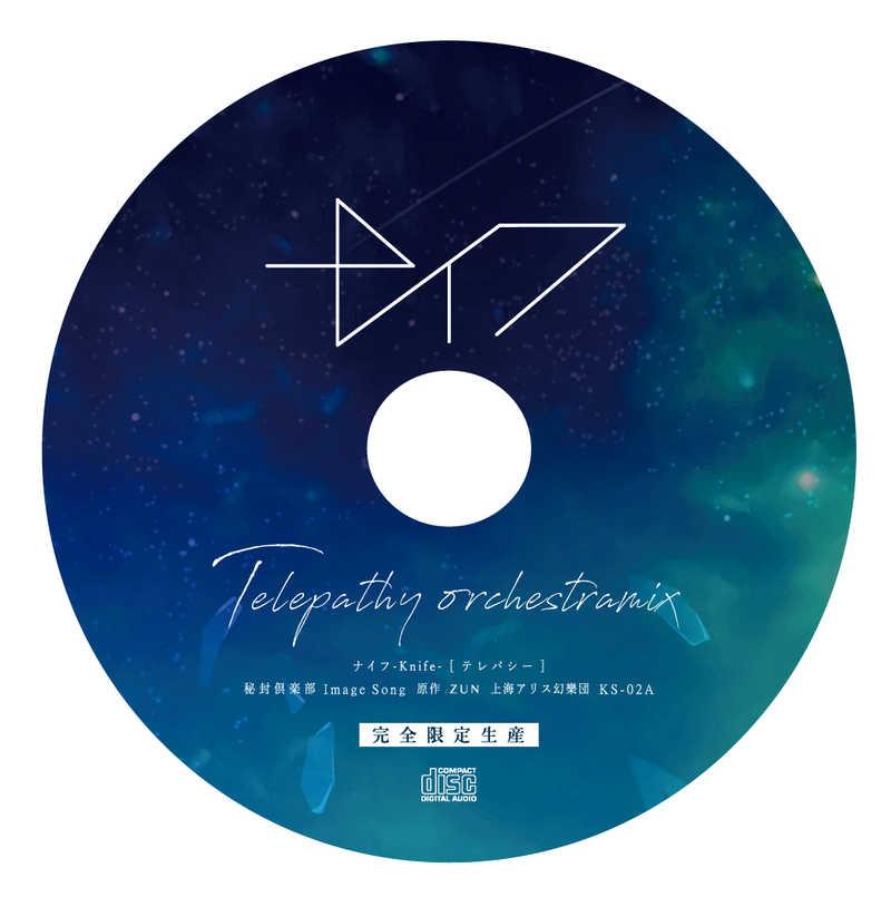 限定セット POOL [Dramatic02]+ナイフ-Knife-限定CD [テレパシー Orchestra mix]
