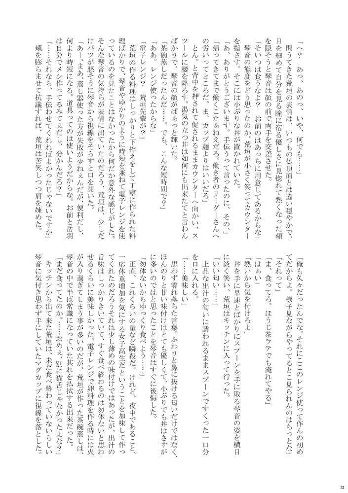 荒垣先輩のごはん!01