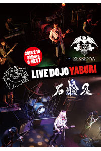石鹸屋LIVE DOJO YABURI vs ZEKKENYA LIVE DVD