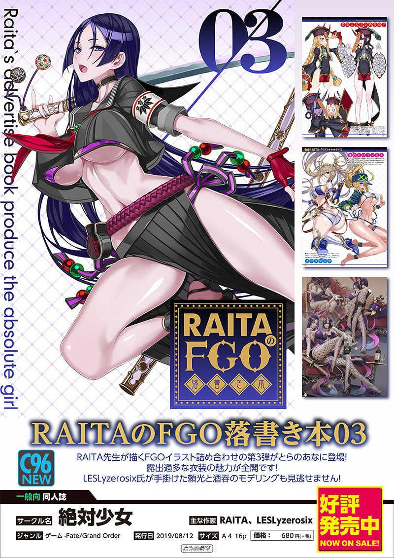 RAITAのFGO落書き本03