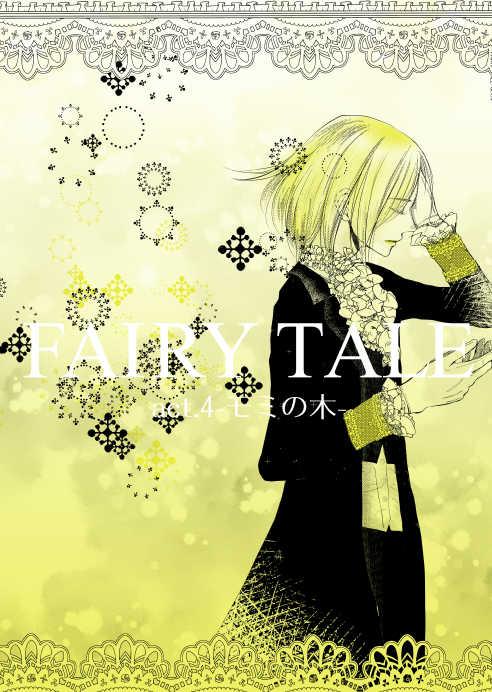 FAIRY TALE act.4-モミの木-