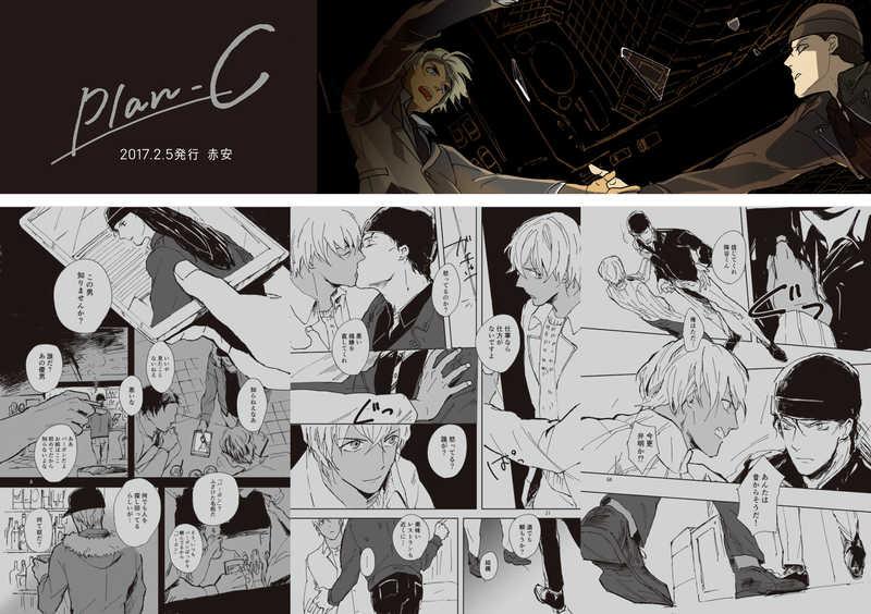 Cold Case(赤安再録本)