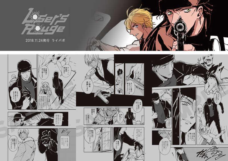 Cold Case(赤安再録本)※おまけ付き