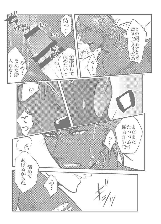 アシュくん怒りのお清めエッチ本