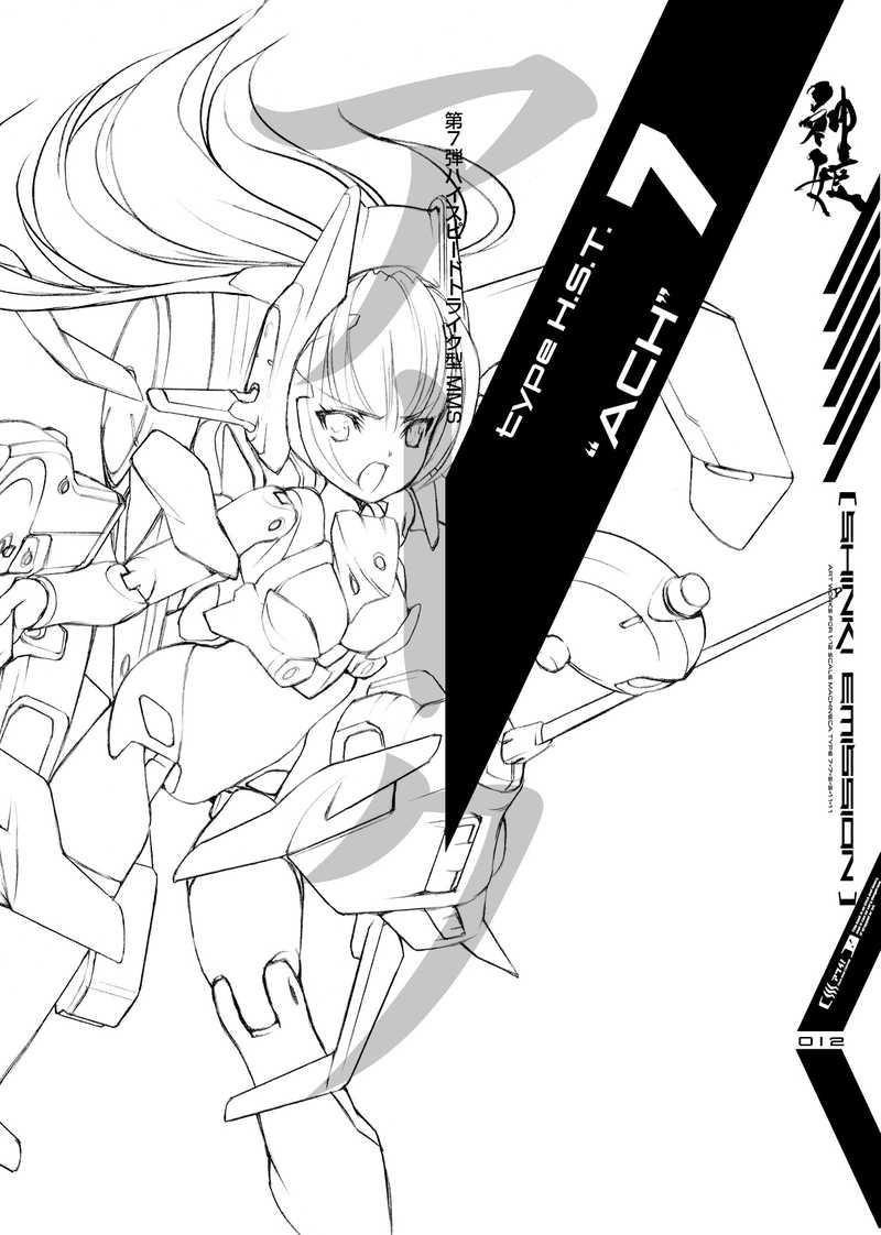 神姫エミッション