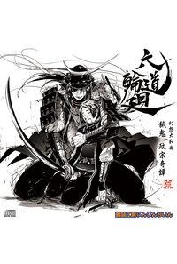 六道輪廻 餓鬼 -政宗奇譚-