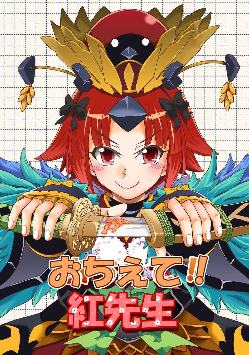 おちえて!紅先生 [星の砂時計(水谷ほづみ)] Fate/Grand Order