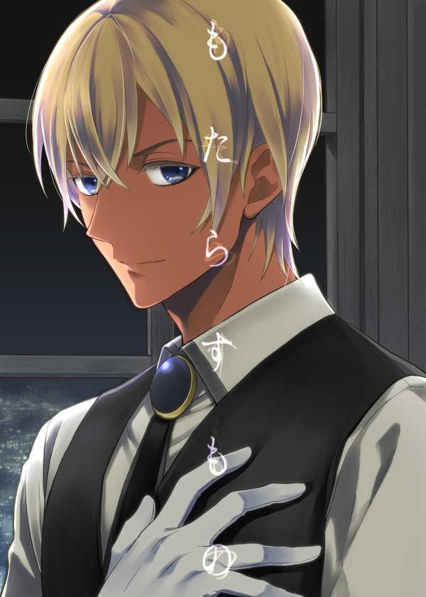 もたらすもの [aozora(和子)] 名探偵コナン