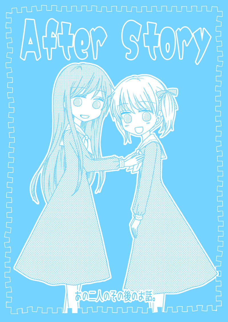 After Story [ぱわふるここあ(かろりぃめいこ)] マリア様がみてる