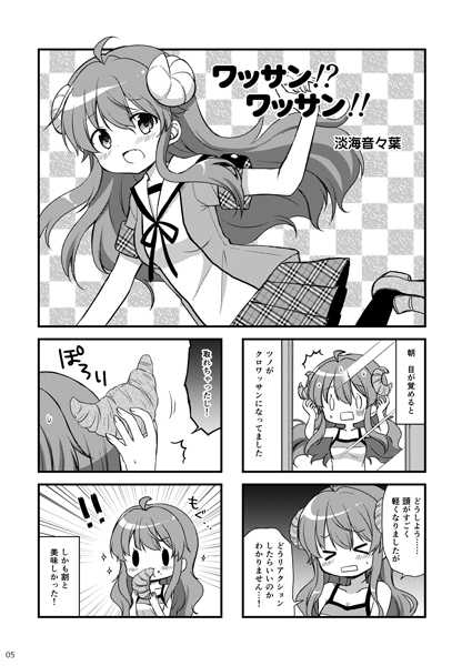 クロワッサン!? MACHIKADO FAN BOOK