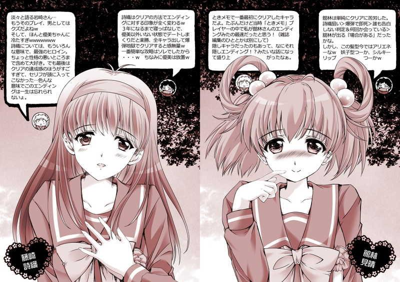 TOKIMEMO COLLECTION