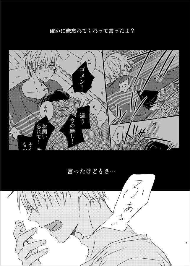 ハイスペック和成クン☆後編