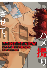 POINT OF VIEW ハメ撮りさせて。