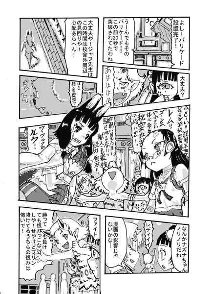 ダンジョン小学校EP01