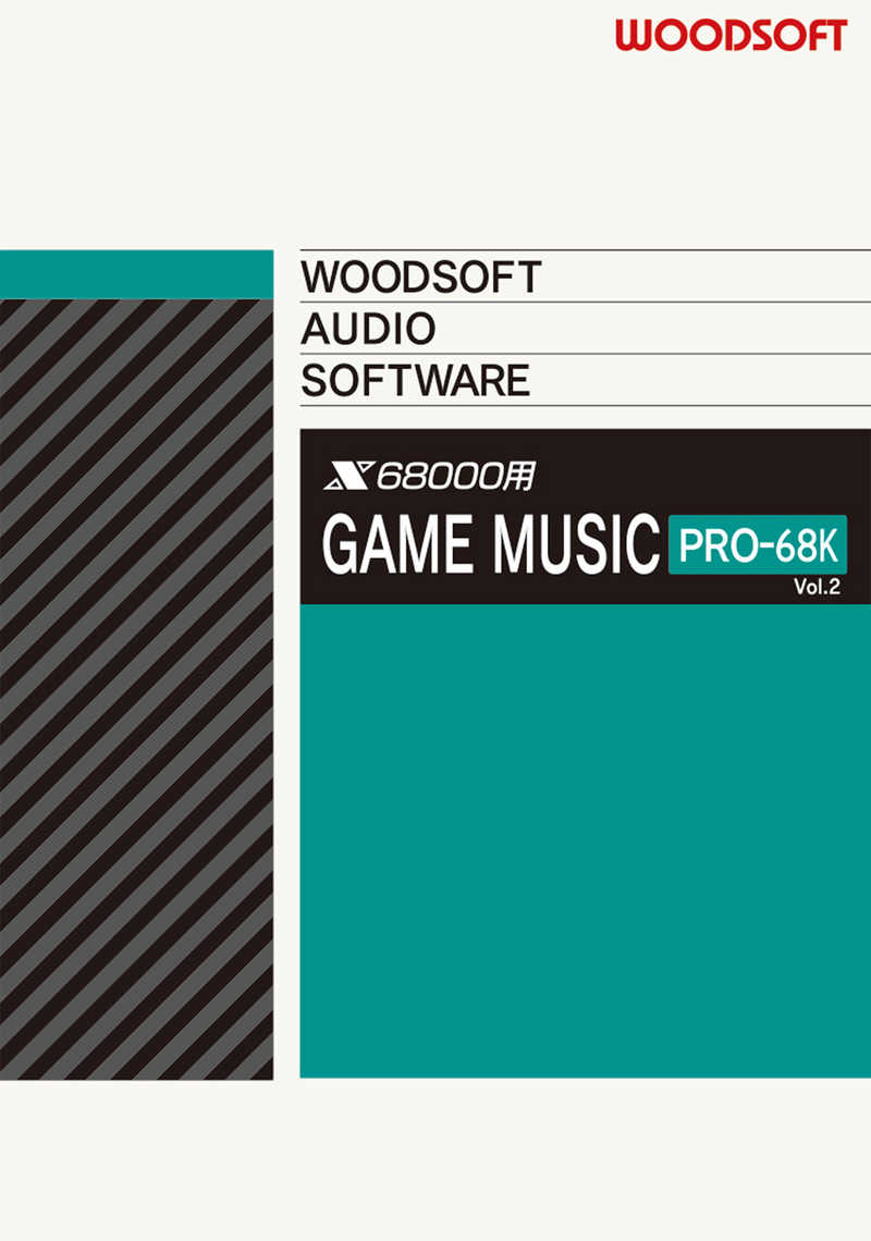GAME MUSIC PRO-68K Vol.2 [WOODSOFT(kaz)] レトロゲーム