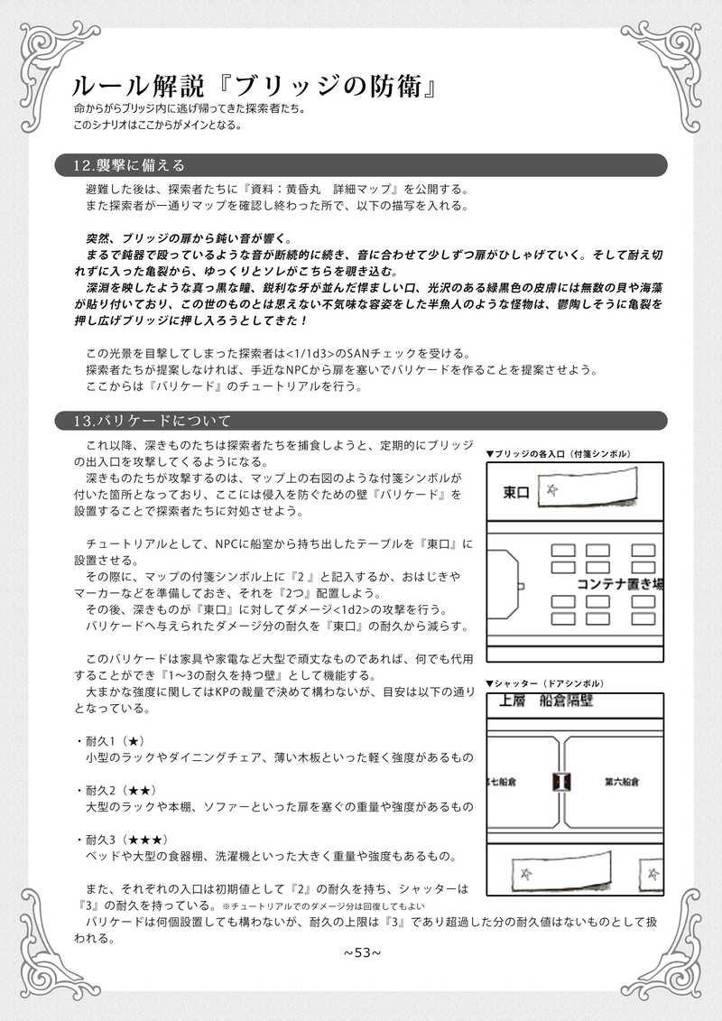 【ひまつぶし卓シナリオ集】第七集 隔絶