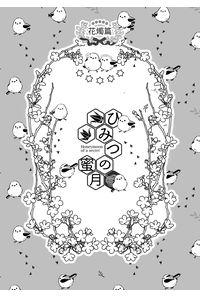 ひみつの蜜月-花燭篇-