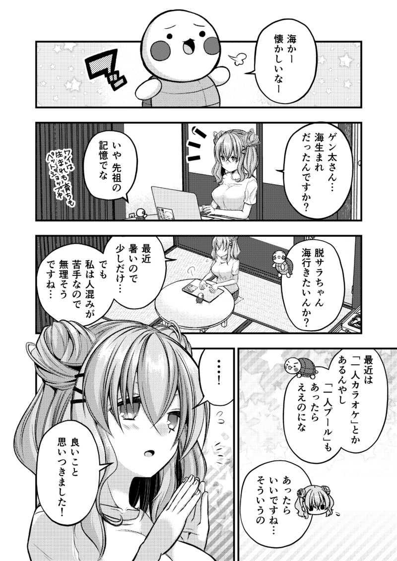 脱サラちゃんの夏やすみ 2019