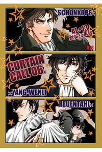 CURTAIN CALL 06