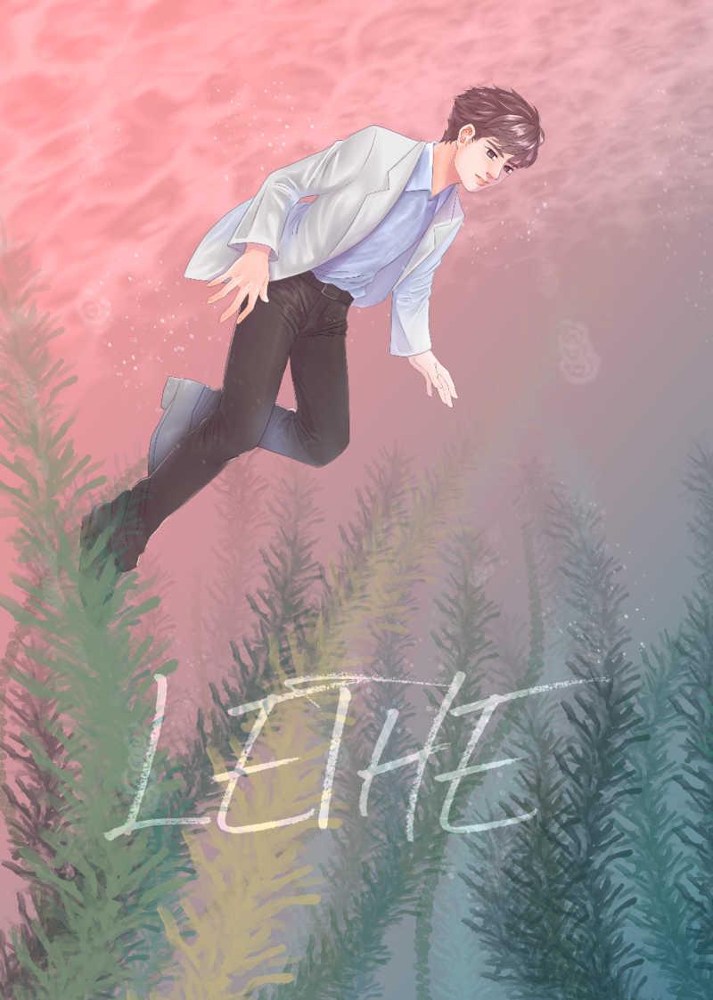 LETHE [KOIKARTE(まるめろ チヅ)] SIREN