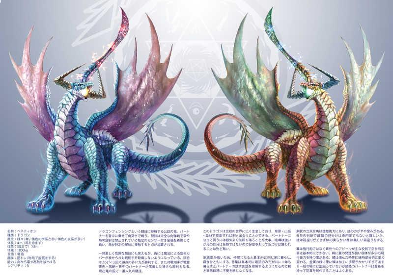 ドラゴン画集9巻新刊セット