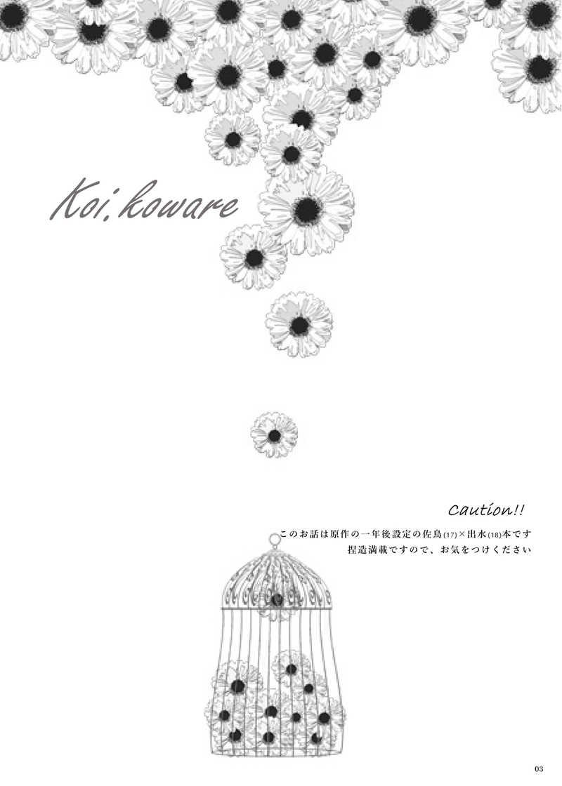 コイコワレ [マグダレナ(北条 ヒナ)] ワールドトリガー