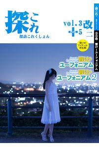 探訪これくしょん -探これ- vol.3+5改二 響け!ユーフォニアム 誓いのフィナーレ対応版