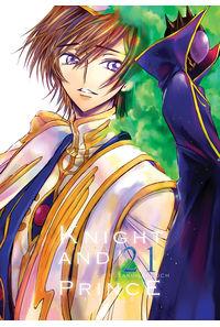 騎士皇子21