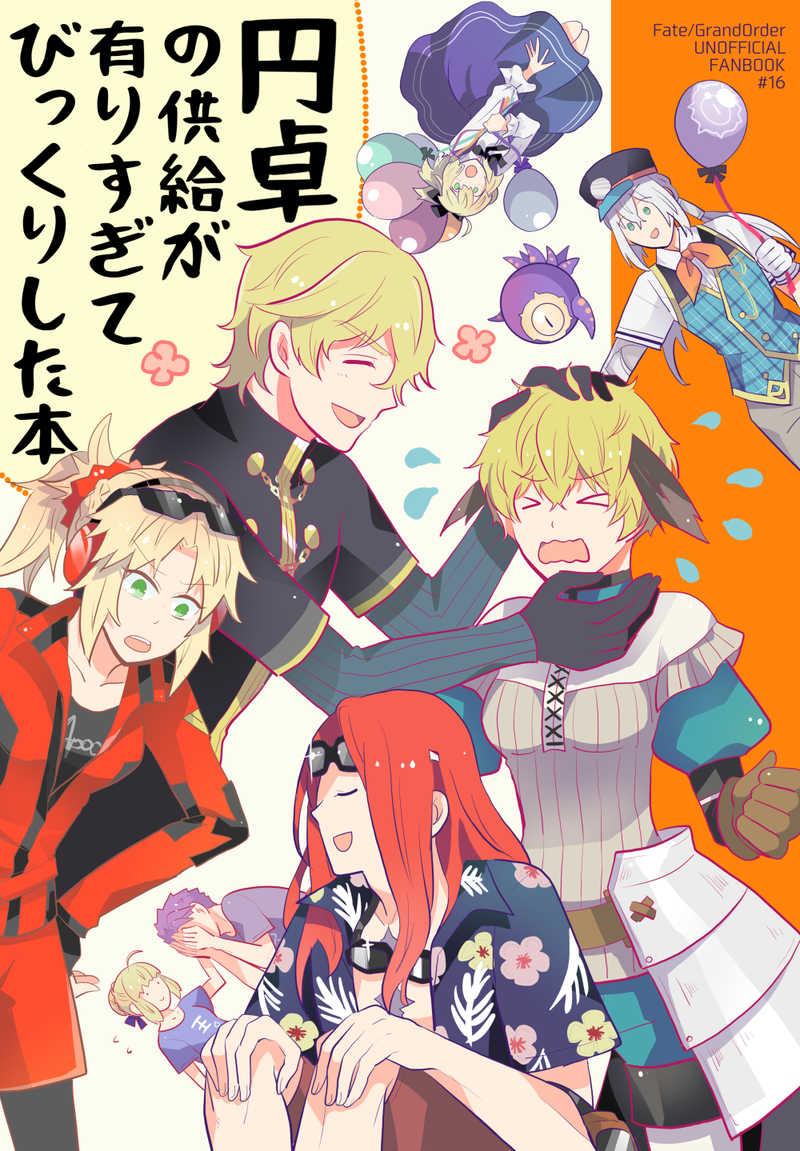 円卓の供給が有りすぎてびっくりした本。 [ヤッカ(きを)] Fate/Grand Order