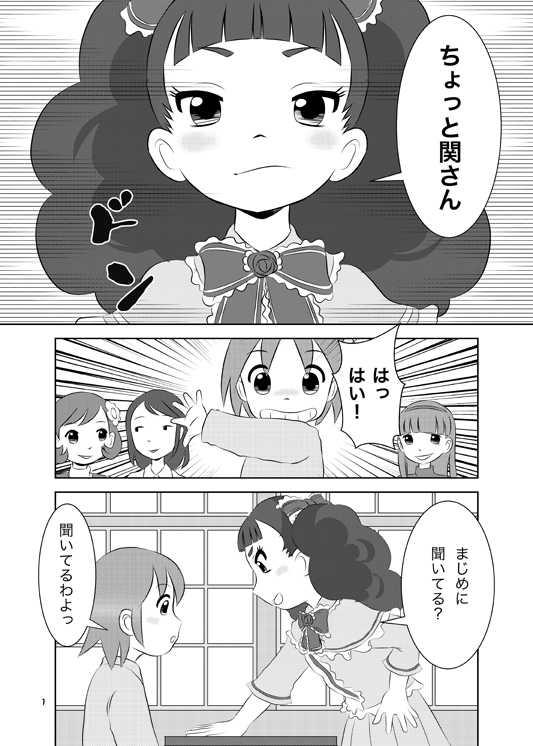 温泉アイドル若おかみ
