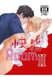 快感Room2