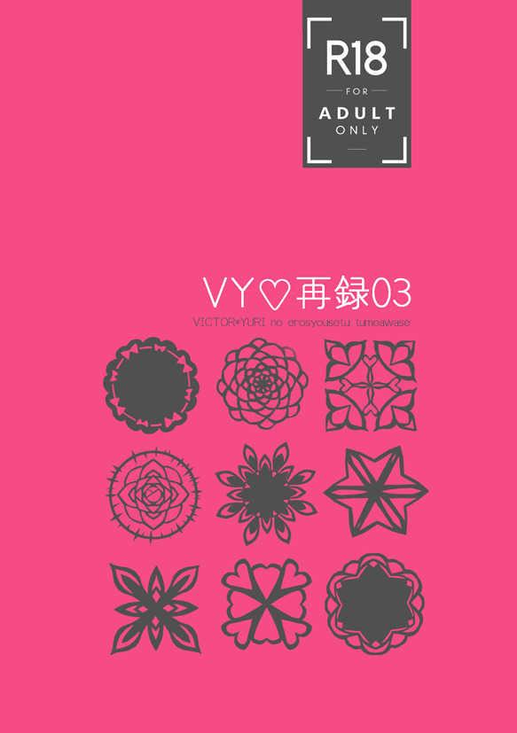 VY再録3 [たれみみうさぎM(ルコ)] ユーリ!!! on ICE