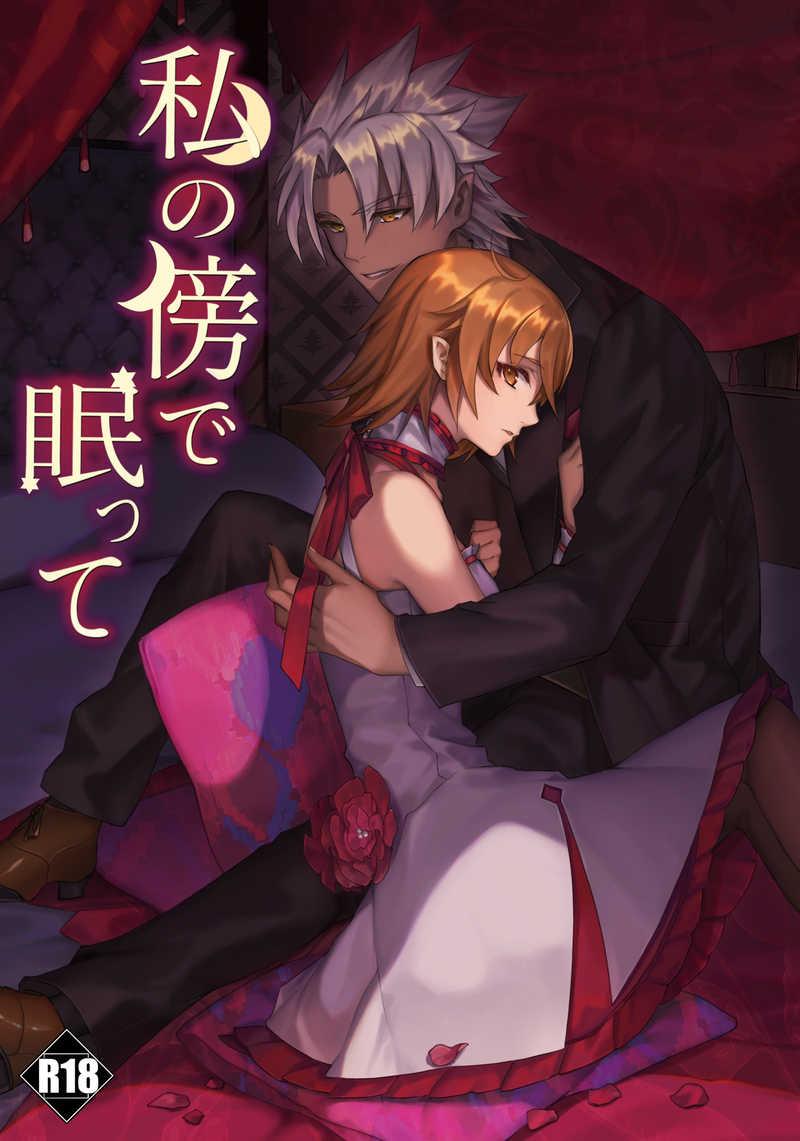 私の傍で眠って [さいくろん(サロ)] Fate/Grand Order
