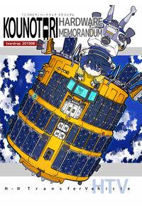 KOUNOTORI-HARDWARE・MEMORANDUM