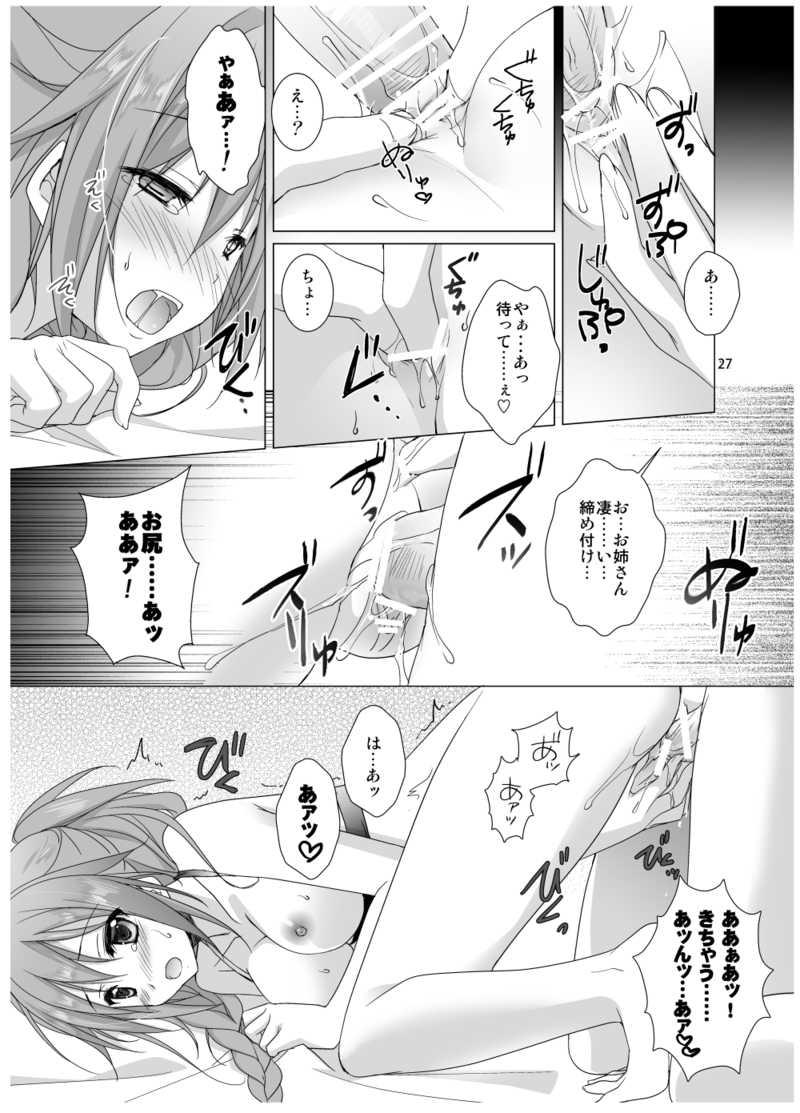 Marriage Kiss 夏子さん総集編