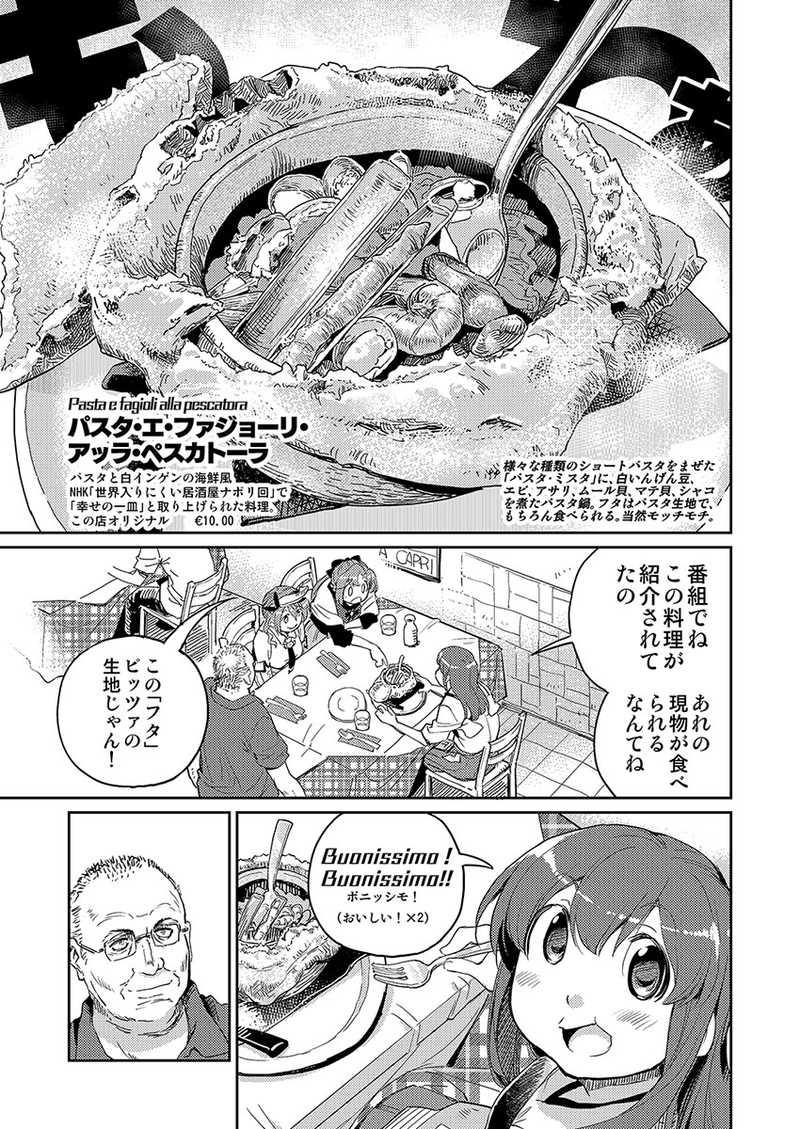赤城さんのイタリア食べある紀行・ナポリ編