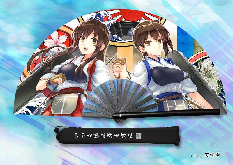 赤城加賀武術扇子