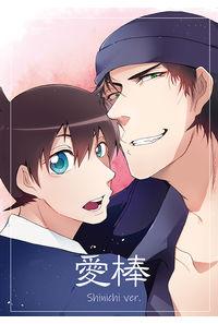 愛棒 Shinichi ver.